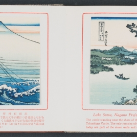 Treinta y seis vistas del Monte Fuji (The Thirty-six views of Mt. Fuji)