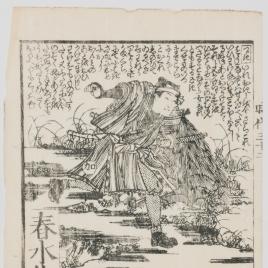 Ilustración de la novela de Tamegawa Shunsui Jidai kagami (La era del espejo)